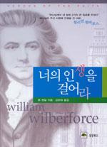 영국 개혁자 윌리엄 윌버포스의 전기
