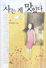 장애를 초월하는 희망을 담은 책