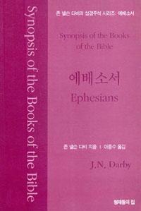 존 넬슨 다비의 성경주석: 에베소서