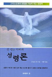 존 넬슨 다비의 성령론