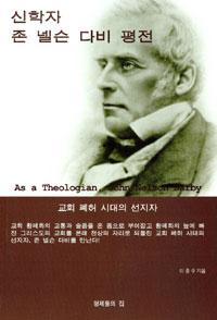 교회 폐허 시대의 선지자, 존 넬슨 다비 신학의 정수