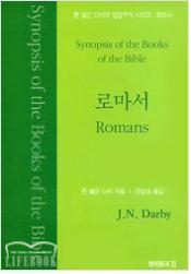 존 넬슨 다비의 성경주석 로마서