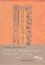 양화진 선교사 열전