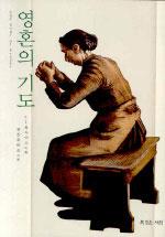 기도생활의 풍요로움을 전하는 책